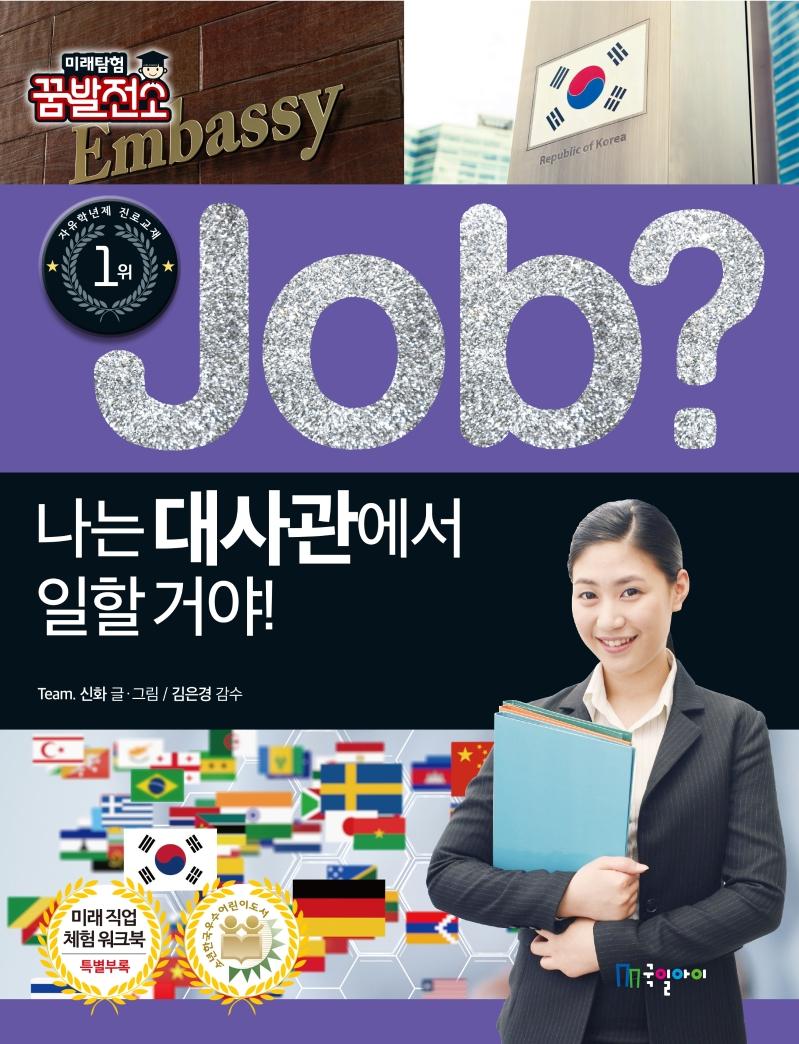 Job? 나는 대사관에서 일할 거야!(직업체험학습만화 36)