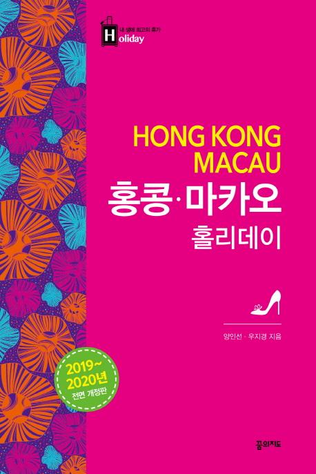 홍콩 마카오 홀리데이(2019~2020)