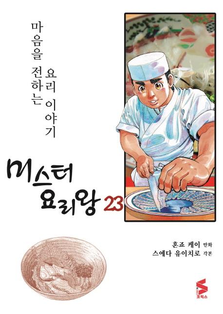 미스터 요리왕. 23