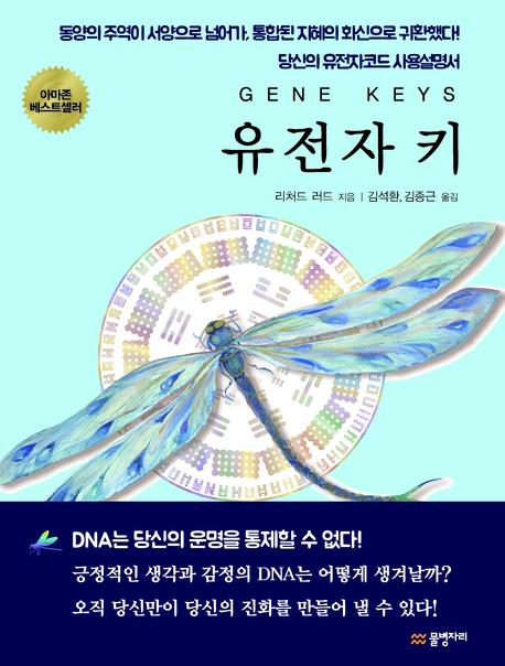 GENE KEYS 유전자 키