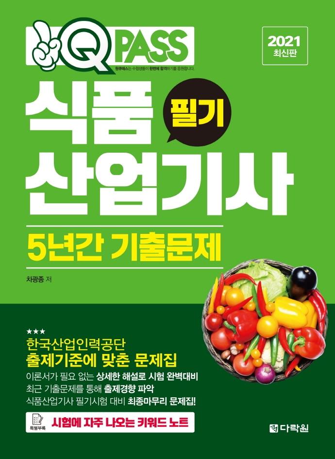 2021 원큐패스 식품산업기사 필기 5년간 기출문제