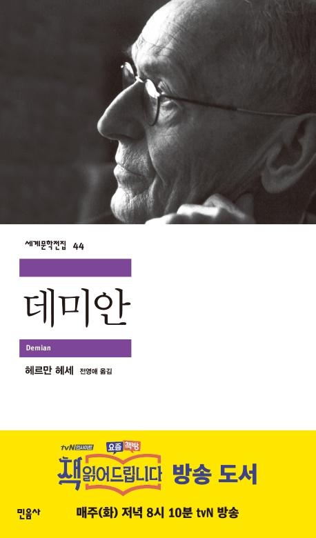 데미안(세계문학전집 44)