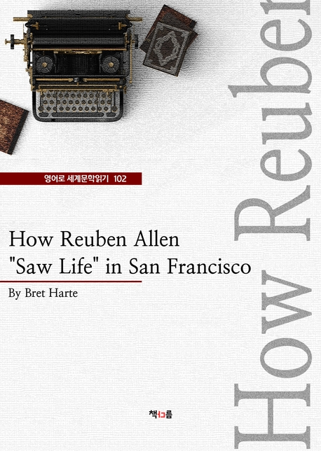 How Reuben Allen  Saw Life  in San Francisco (영어로 세계문학읽기 102)