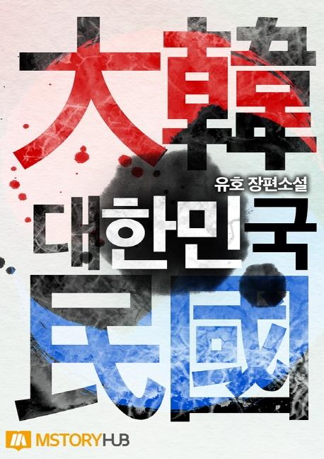 대한민국. 5