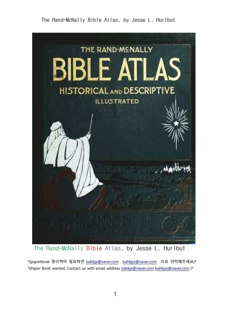 랜드 맥날리 성경 지도책.The Rand-McNally Bible Atlas, by Jesse L. Hurlbut