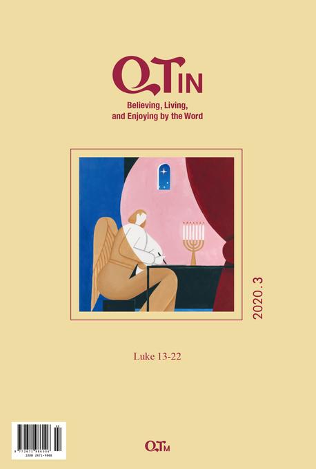 말씀대로 믿고 살고 누리는 큐티인(QTIN)(영문판)(2020년 3월호)