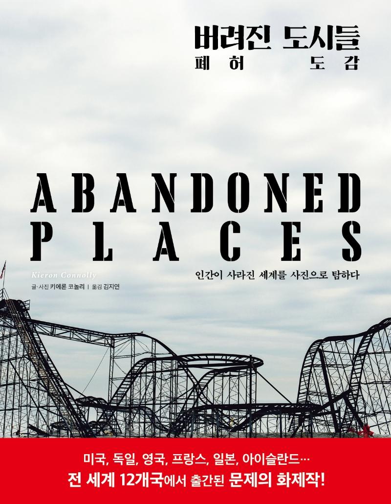 버려진 도시들 : 폐허도감