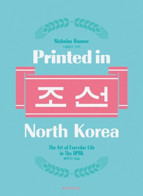 프린티드 인 노스 코리아(Printed in North Korea) 조선(양장본 HardCover)