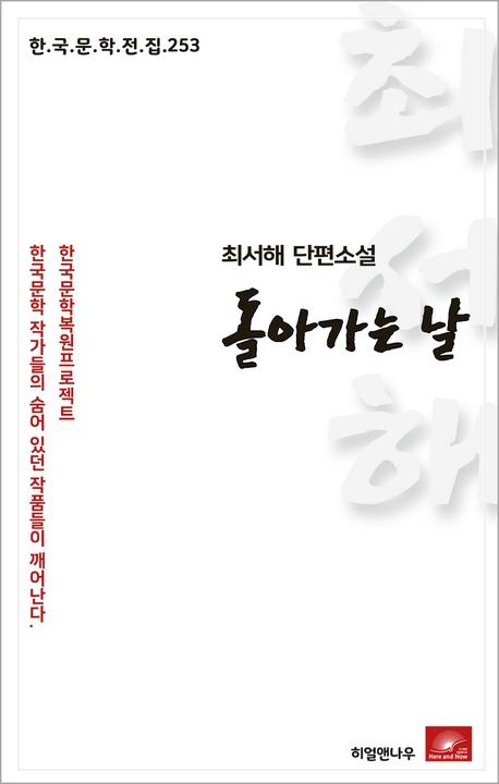 최서해 단편소설 돌아가는 날(한국문학전집 253)