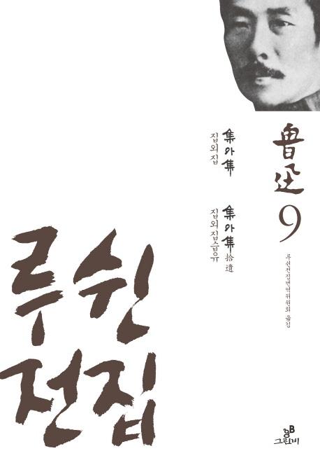 루쉰 전집 9권