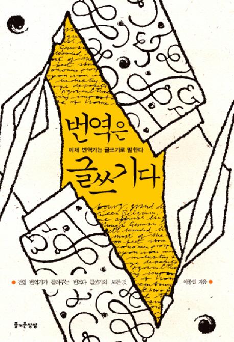 번역은 글쓰기다