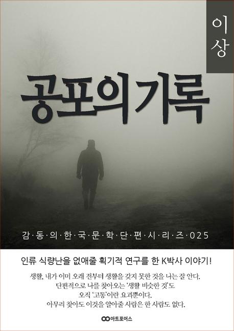이상  공포의 기록; 감동의 한국문학단편시리즈 025