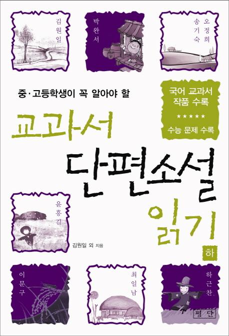 교과서 단편소설 읽기(하)