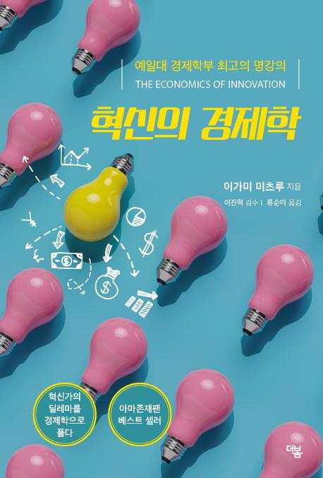 혁신의 경제학
