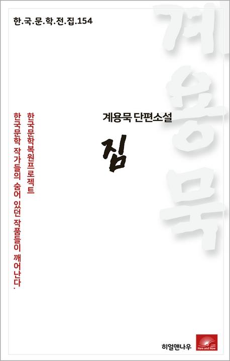 계용묵 단편소설 짐(한국문학전집 154)