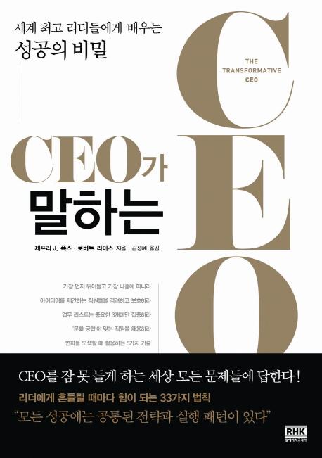 CEO가 말하는 CEO