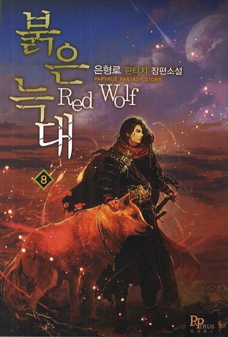 붉은 늑대. 8