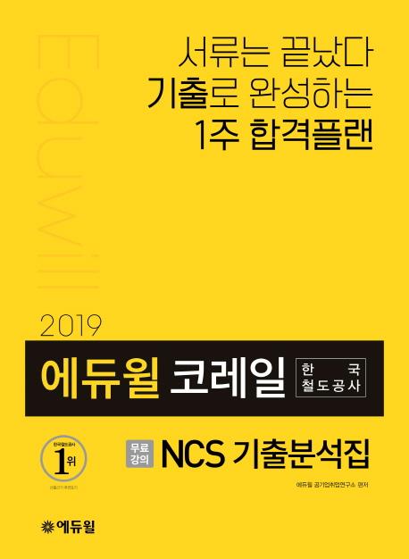 코레일(한국철도공사) NCS 기출분석집(2019)(에듀윌)