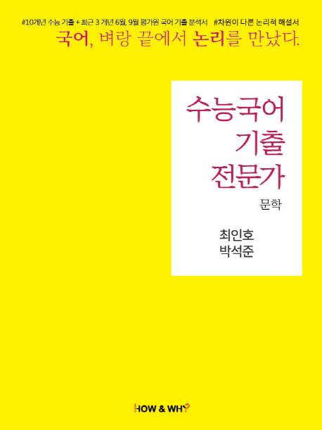 고등 문학(수능국어 기출전문가) 세트(전3권)