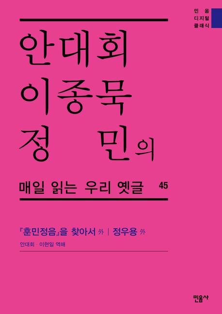 안대회ㆍ이종묵ㆍ정민의 매일 읽는 우리 옛글 45