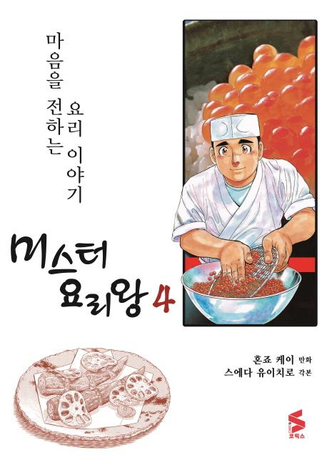 미스터 요리왕. 4