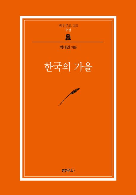 한국의 가을 (범우문고 213)