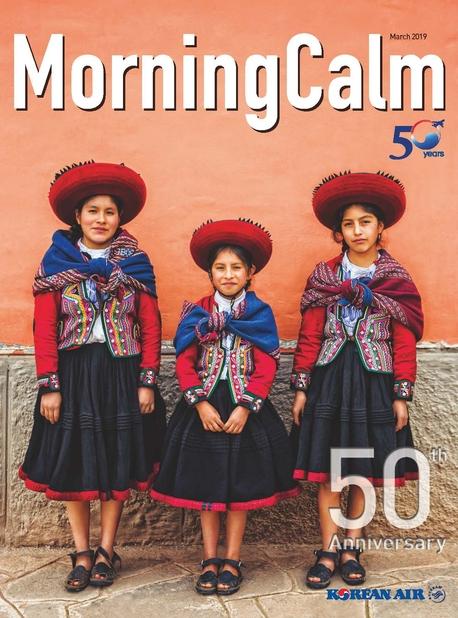 MorningCalm(모닝캄 2019년 3월호)