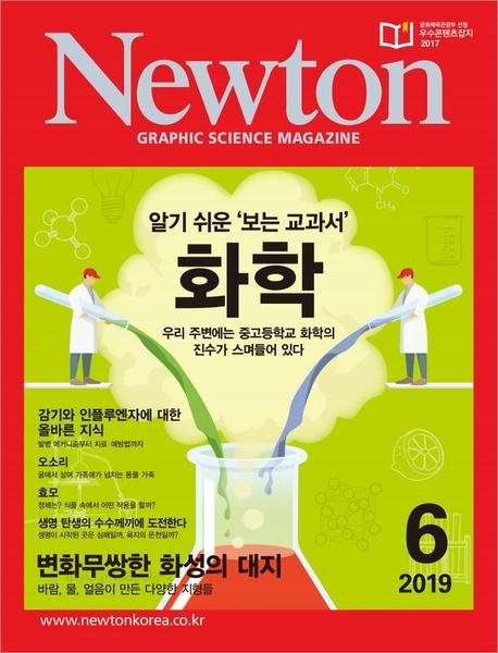 월간 뉴턴 Newton 2019년 06월호