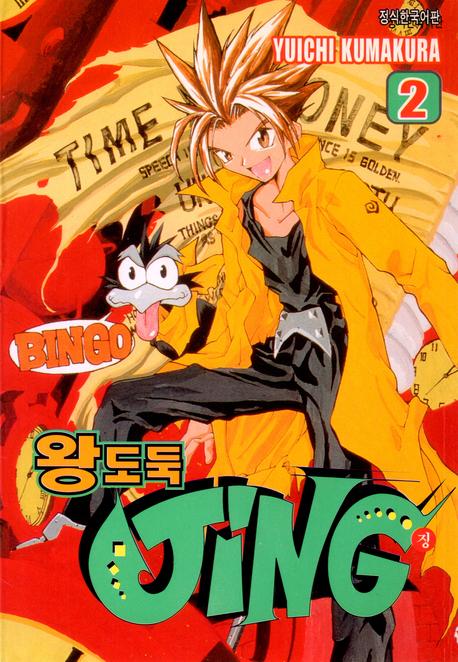 왕도둑 징(JING). 2