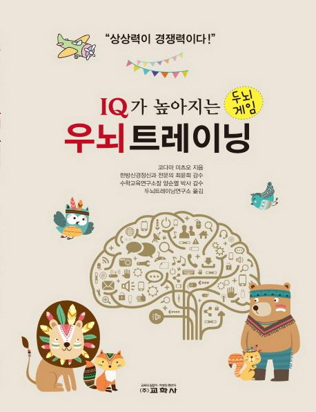 우뇌 트레이닝(IQ가 높아지는)(인지 건강 시리즈 3)