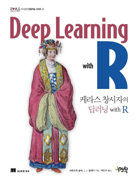 케라스 창시자의 딥러닝 with R(아이러브A.I. 15)
