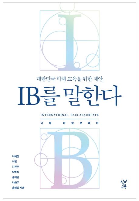 IB를 말한다 : 대한민국 미래 교육을 위한 제안