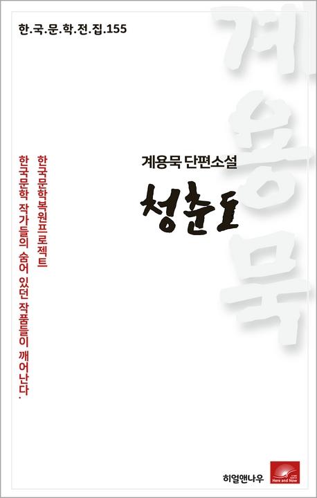 계용묵 단편소설 청춘도(한국문학전집 155)