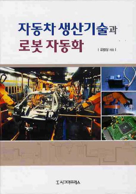 자동차 생산기술과 로봇 자동화