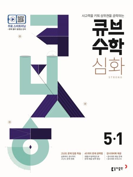 초등 수학 5-1 심화 Strong(2019) 동아 큐브 수학