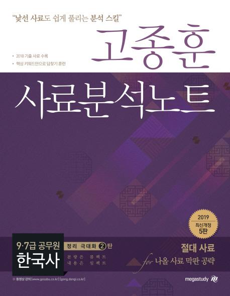 고종훈 사료분석노트 한국사(2019)(5판)(정리 극대화 2)