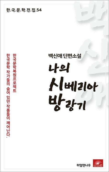 백신애 단편소설 나의 시베리아 방랑기(한국문학전집 54)