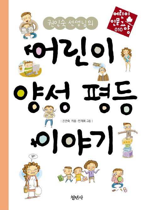 어린이 양성평등 이야기