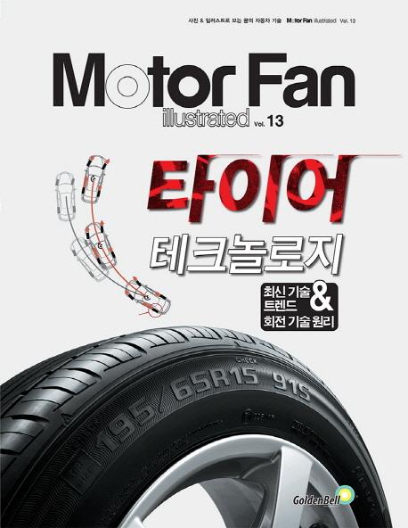 모터 팬(Motor Fan) 타이어 테크놀로지(모터팬 일러스트레이티드 13)