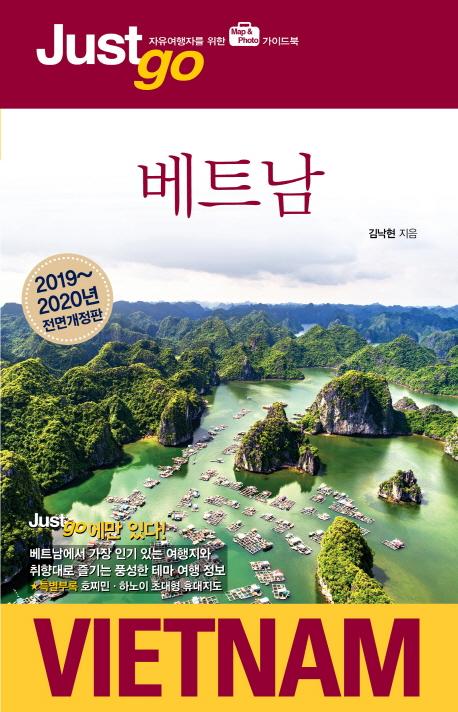 저스트고 베트남(2019-2020)