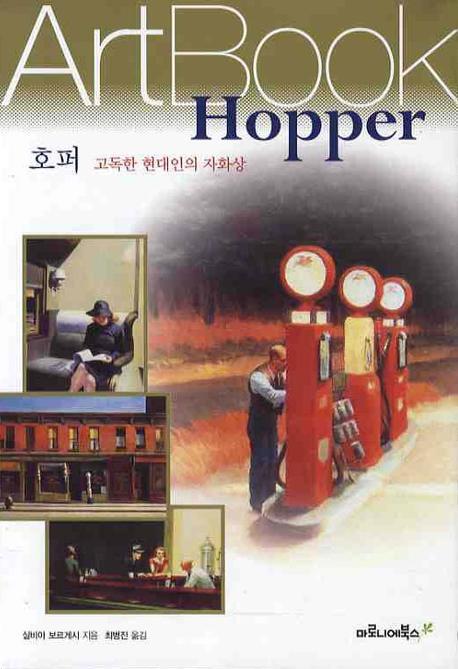 호퍼: 고독한 현대인의 자화상(ART BOOK 17)