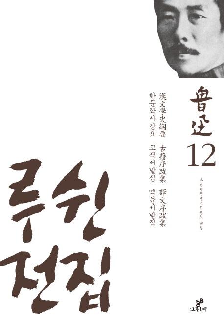 루쉰 전집 12권