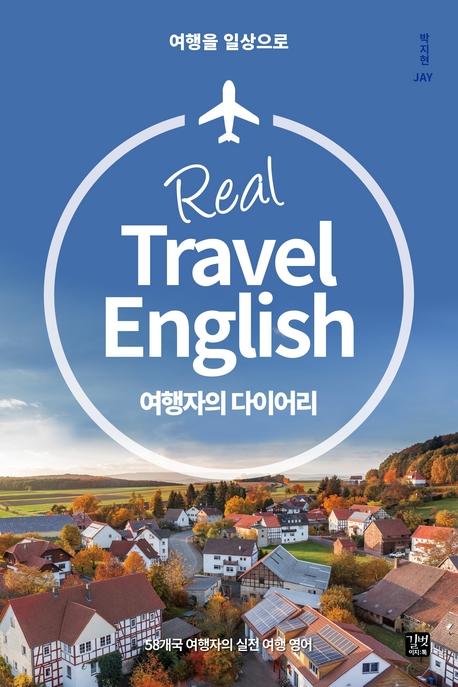 [epub3.0]Real Travel English 여행자의 다이어리