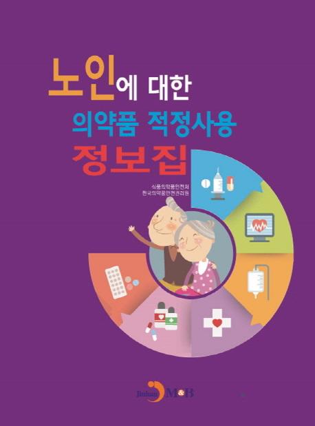 노인에 대한 의약품 적정사용 정보집