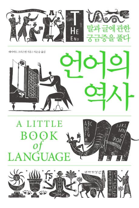 언어의 역사(양장본 HardCover)