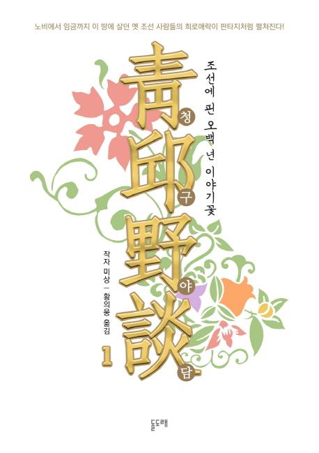 청구야담, 조선에 핀 오백 년 이야기꽃 1
