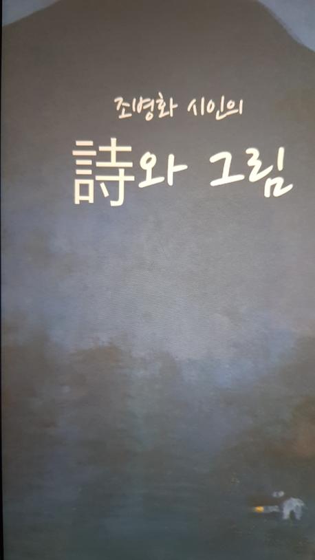 조병화시인의 시와 그림(멀티 ebook)
