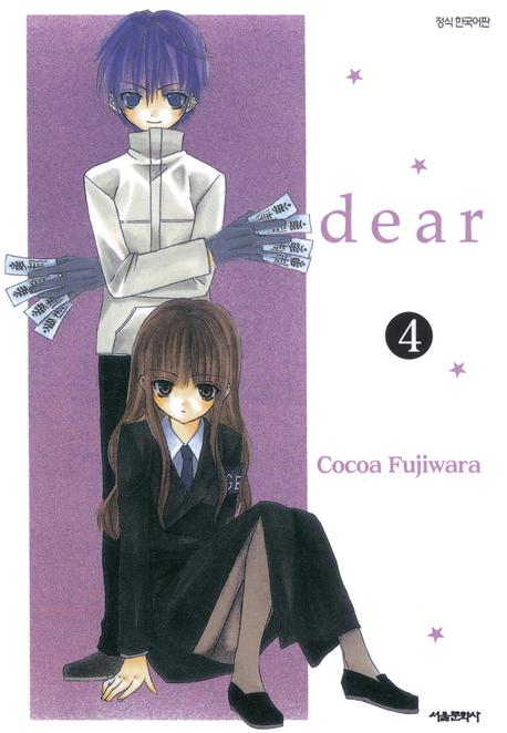 dear(디어). 4