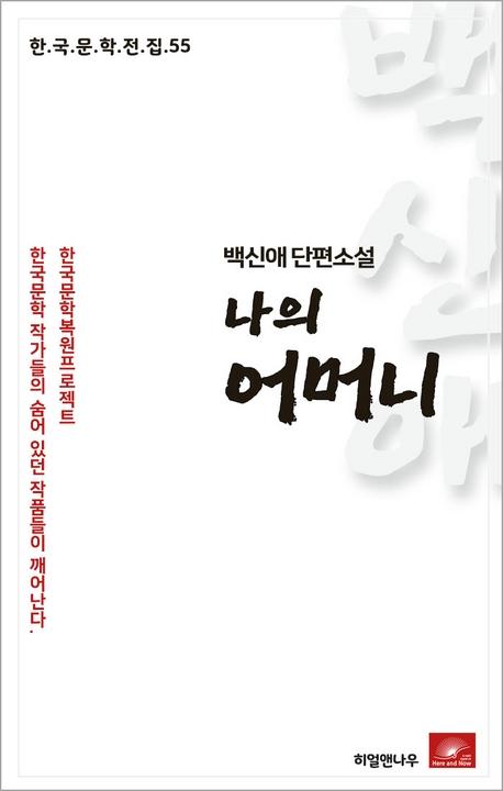 백신애 단편소설 나의 어머니(한국문학전집 55)