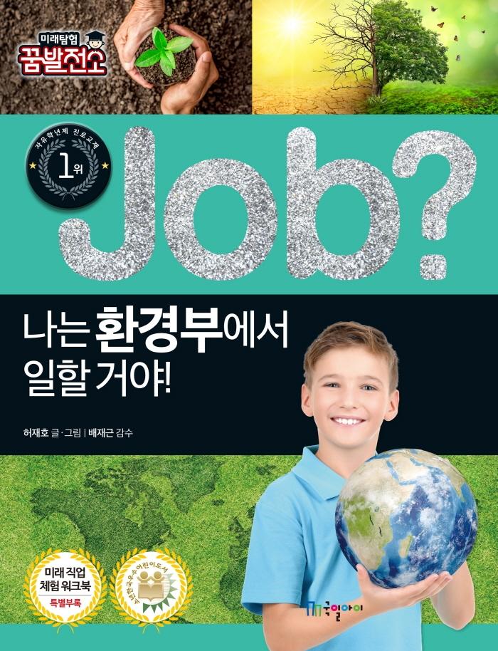 Job? 나는 환경부에서 일할 거야!(직업체험학습만화 37)